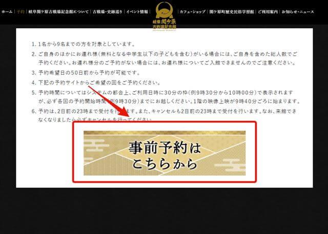 岐阜関ケ原古戦場記念館 予約